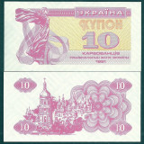 UCRAINA UKRAINA 10 CUPON KUPON KARBOVANETS 1991, UNC P-84a [1], necirculata - bancnota europa